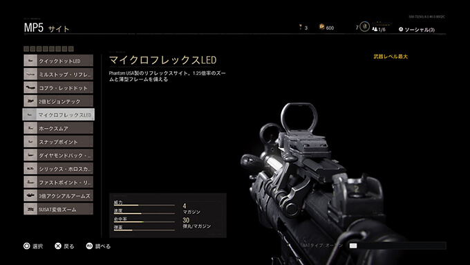 bocw-mp5-サイト
