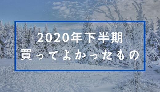 【2020年下半期 買ってよかったもの】マジで捗った商品7選のおすすめランキング!