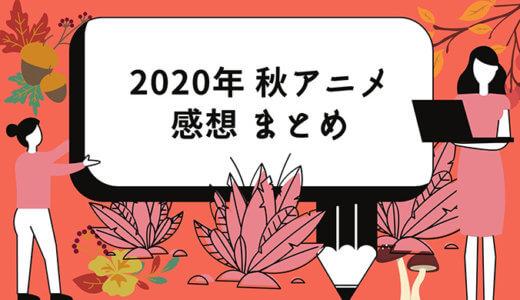 【2020年 秋アニメ感想】良かったアニメと微妙だったアニメが半々なクールでした