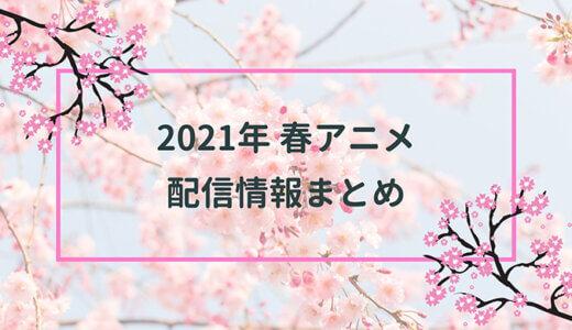 今期2021年春アニメ配信情報まとめ