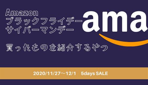 【Amazonブラックフライデー&サイバーマンデー】セール中に買ってよかった物を紹介するやつ