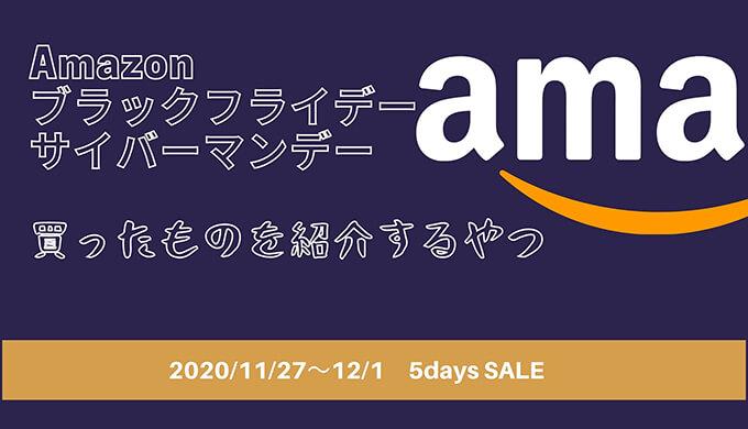 2020年Amazonブラックフライデー&サイバーマンデーで実際に買ったものを紹介