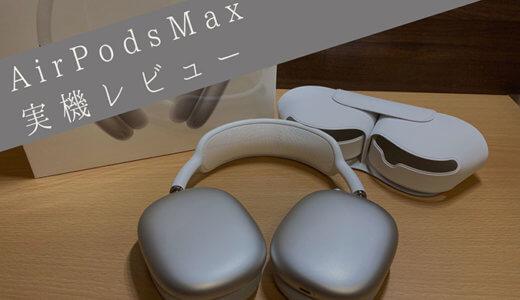 【AirPods Max レビュー】万人向けではないが音質や装着感はかなり良い!7万円のApple製ヘッドホン