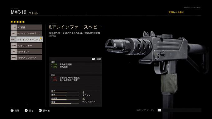 mac-10-バレル