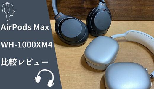 【AirPods MaxとWH-1000XM4 比較】買うならどっちがおすすめ?機能や音質等を徹底レビュー!