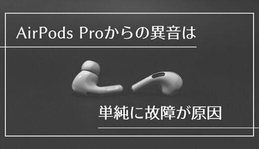 【AirPods Proの異音】イヤーチップが合わないのかと思ったら故障だった件