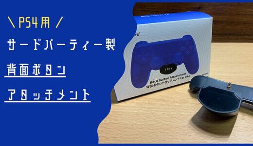 【COOV DS200 レビュー】連射機能も搭載したPS4用の背面ボタンアタッチメント