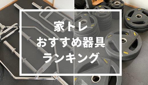 【筋トレ おすすめグッズ】家トレが捗る!最強器具をランキングで6個紹介!