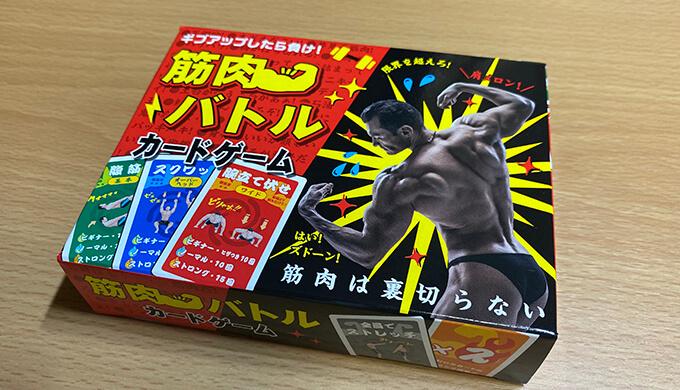 筋肉バトルカードゲーム