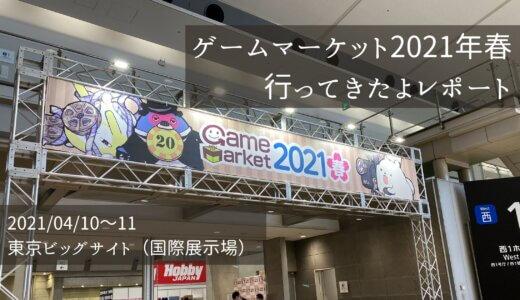 【ゲームマーケット 2021年春】今年もゲムマへ行ってきたよレポート【戦利品紹介】