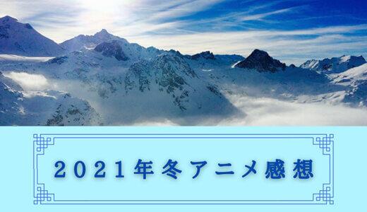 【2021年 冬アニメ感想】俺TUEEE多めだけど余裕で楽しめた!分割2クールも楽しみな作品多数