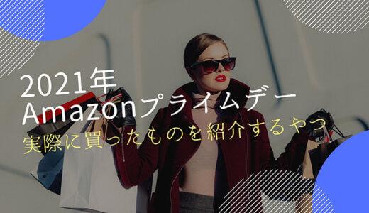 【2021年Amazonプライムデー】実際に買ったものをまとめて紹介するやつ