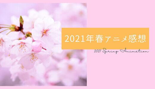 【2021年 春アニメ感想】視聴作品少なめだけどゾンサガで大満足なクール