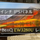 BenQ EW3280Uの実機レビュー