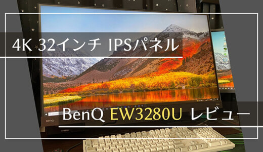【BenQ EW3280U レビュー】32インチ4KでIPSパネルの超万能モニター!動画もゲームもこれ1台でOKです